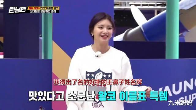 又一中國姑娘作為嘉賓出演《runningman》,可惜話很少,沒鏡頭!-圖7