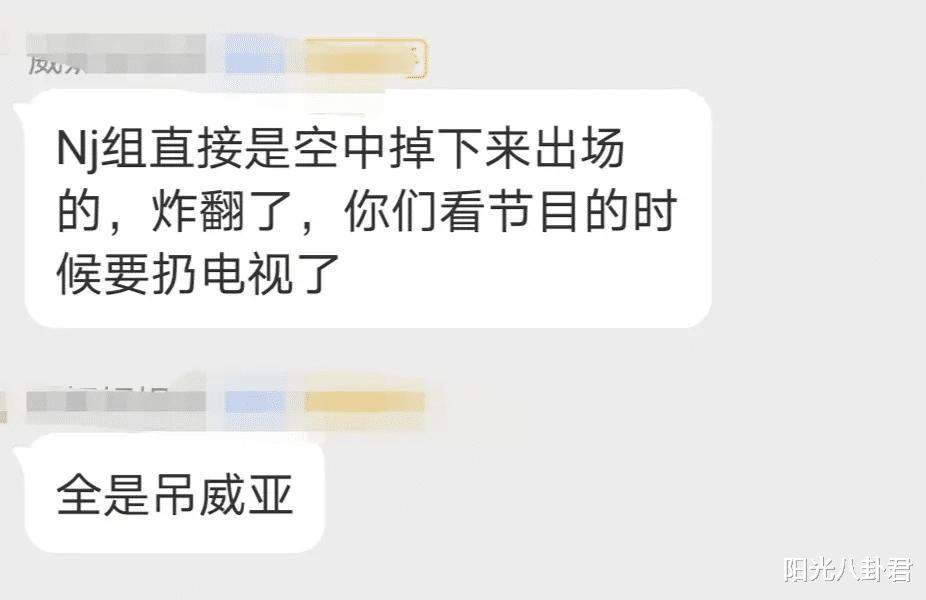 《乘風破浪》第五次公演結果曝光:黃聖依白冰被淘汰,寧靜疑因節目組失誤現場發飆-圖8