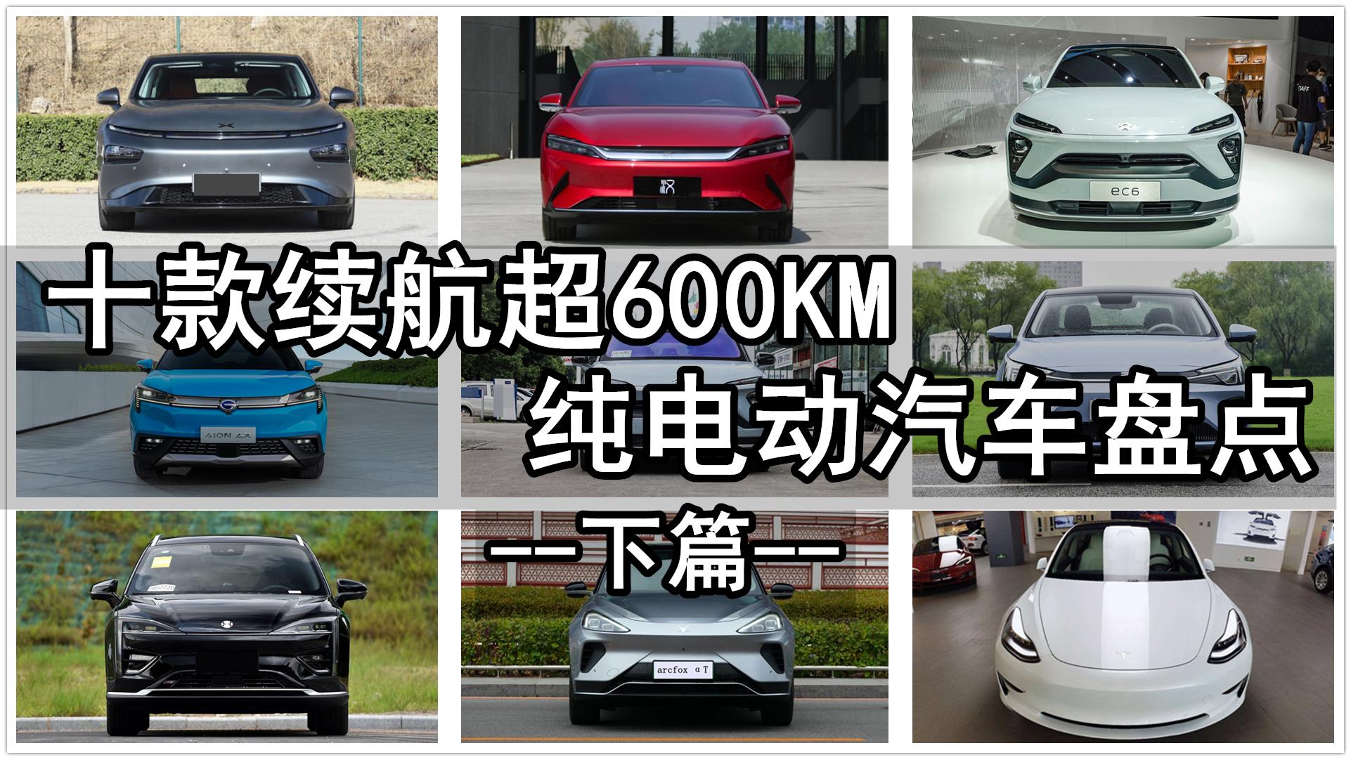 十款續航超600KM的純電動汽車,最長續航840KM!下篇-圖2