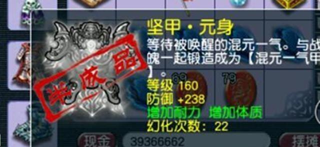 夢幻西遊:幻化22次,幸運玩傢打造出160級不磨特技衣服,21W上架-圖2