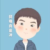 奋斗阿明vlog