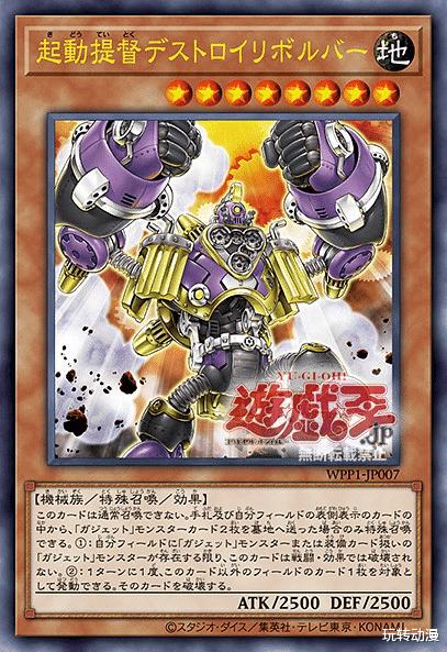 遊戲王:以三色齒輪聞名的怪獸已沒落,零件提督不被卡牌效果破壞-圖2
