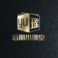 颜yu瑶后期小课堂