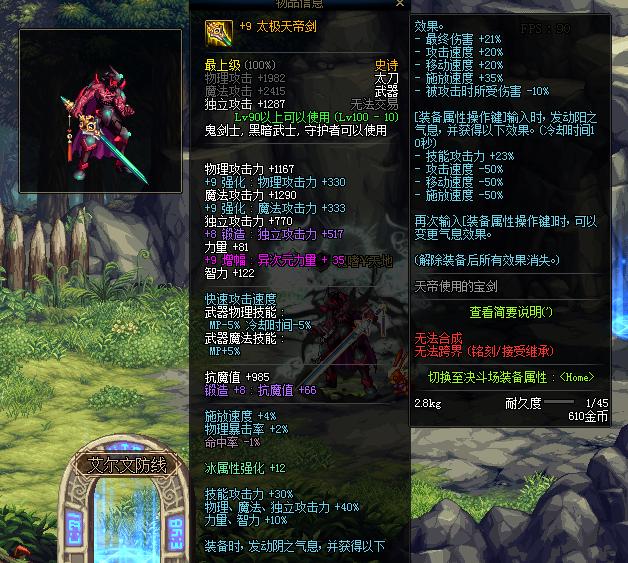 DNF:金秋花籃可換跨界石,T0武器成最佳選擇,值得玩傢跨界-圖2