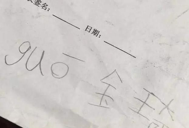 """蓝色小魔女_小学生模仿家长签字""""翻车"""",老师笑出腹肌,网友:技术不到位啊"""