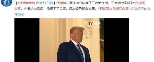 特朗普確診新冠第8天,外媒盯上中國:這一次不是嘲笑-圖2