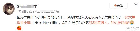 肖戰或將參加央視新節目,卻遭黑粉持續施壓,官博無奈刪除官宣文-圖6