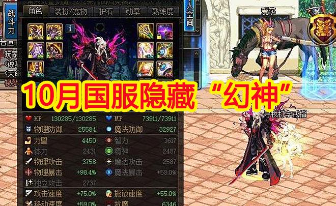 """DNF:10月國服隱藏""""幻神"""",0紅字6000E傷害,操作難度系數較高-圖2"""