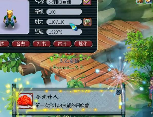 梦幻西游:主播炼妖上头,将13技能胚子回炉,结果血赚3万!插图(1)