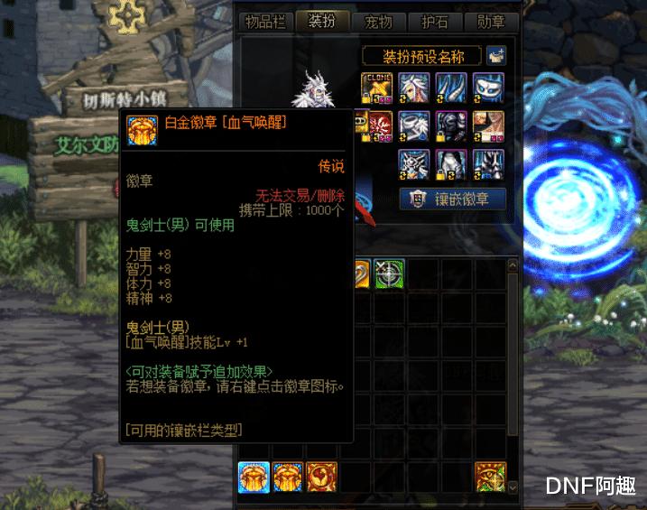 DNF:可交易ss武器VS天帝劍,陽劍提升不是吹的,吊打改6及以下-圖4