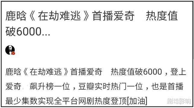 鹿晗新劇旗開得勝,多項數據奪冠,比《傢人》《琉璃》的成績還好-圖2