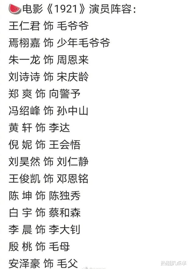 《1921》演員陣容強!倪妮馮紹峰再度合作,鎮魂CP世紀同框-圖2