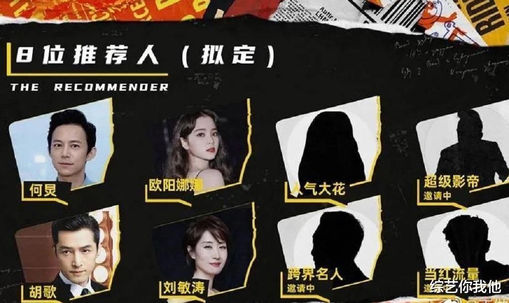 嚴敏新綜藝合作黃磊,胡歌成常駐嘉賓,宣傳資料上還有孫紅雷-圖6