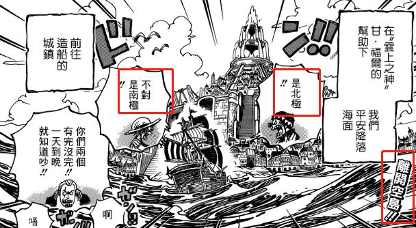 海贼王:为何香克斯和巴基没有到达最终岛?发烧毁终生