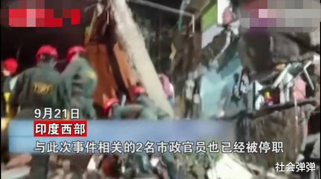 印度房屋坍塌41死,男子被埋10小時,用手機記錄被困經歷-圖3