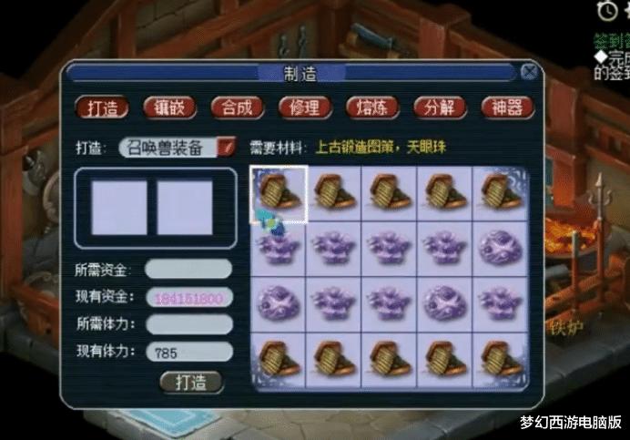 十八色_梦幻西游:高灵气打造50件宝宝装,看到结果小伙伴们乐了!