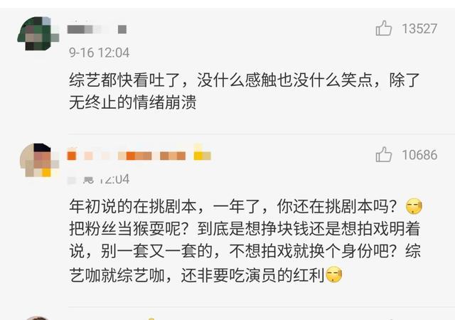 鄭爽新綜藝將開播,宣傳語惹人迷惑,在愛情中迷失也是一種小確幸?-圖4
