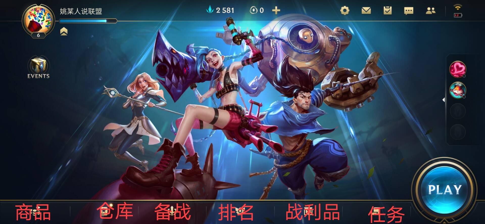 无修_英雄联盟手游全汉化翻译,帮助各位玩家快速掌握游戏的基础设置-第2张图片-游戏摸鱼怪