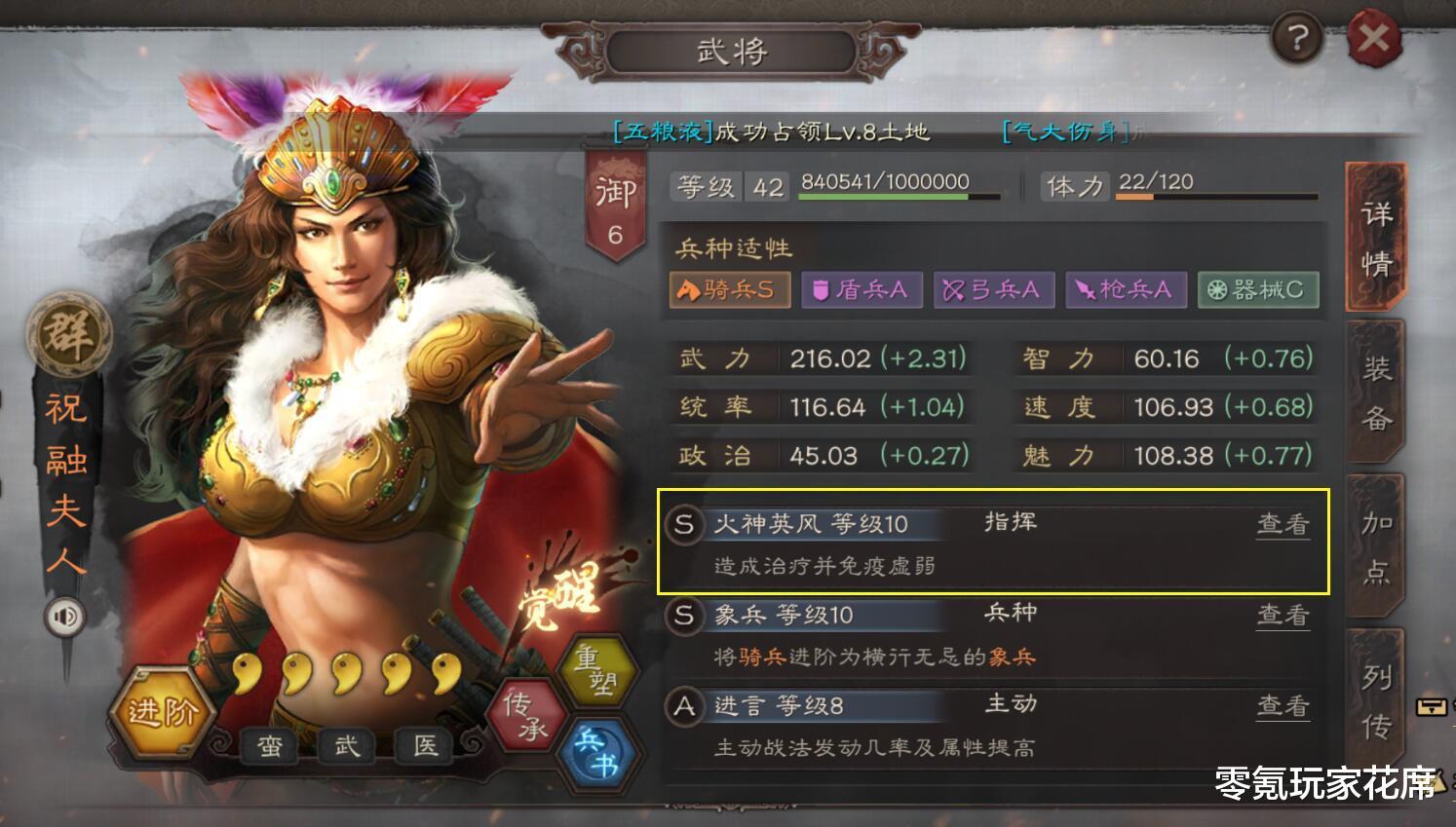 三國志戰略版:吳國騎兵缺少核心不用怕,祝融黃月英可以當替補-圖2