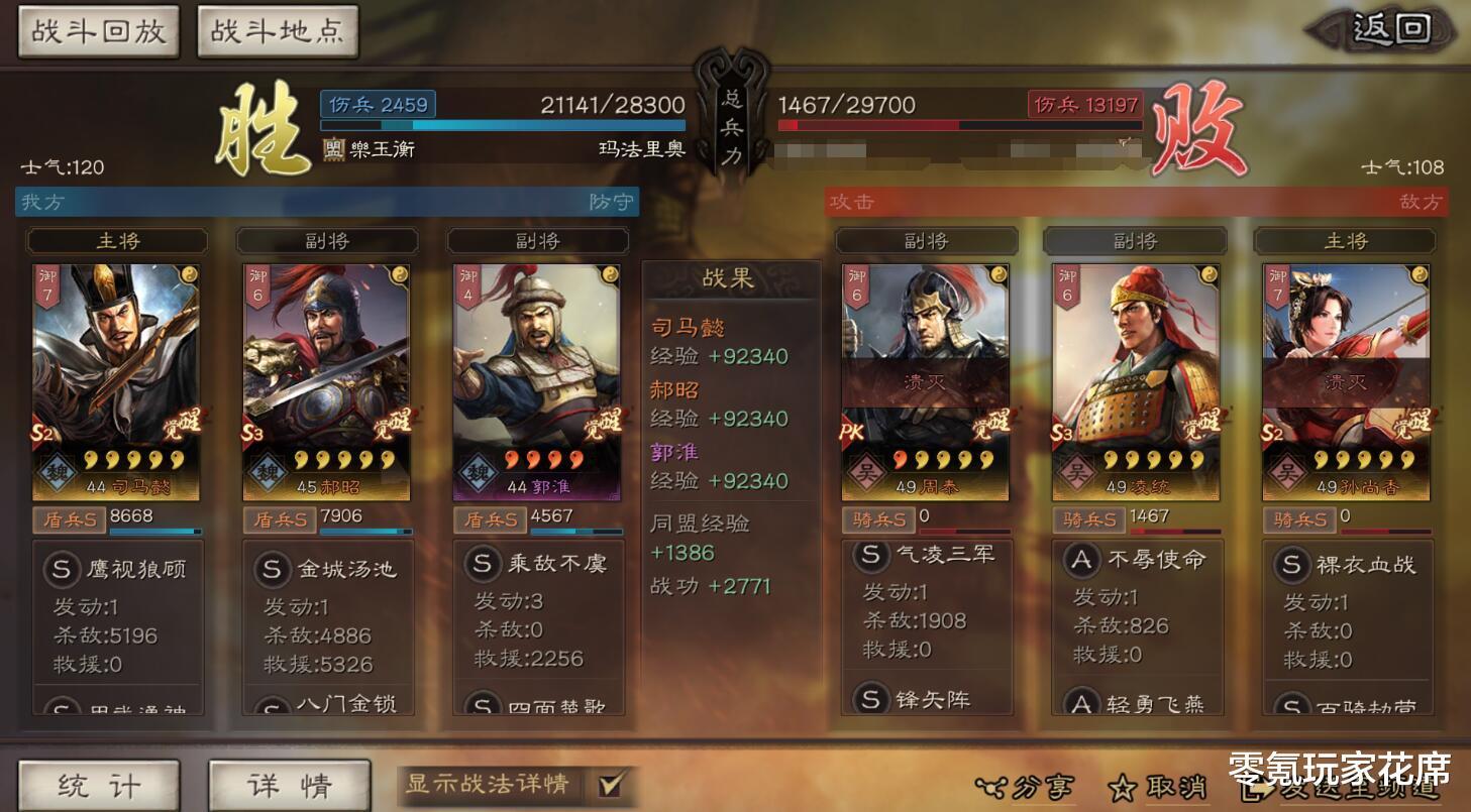 三國志戰略版:沒有藤甲兵、陷陣營的郭淮、司馬懿盾兵這樣玩-圖8