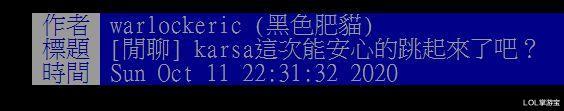 PTT熱議英雄聯盟S10淘汰賽分組:Karsa這次能安心的跳起來瞭吧?-圖3