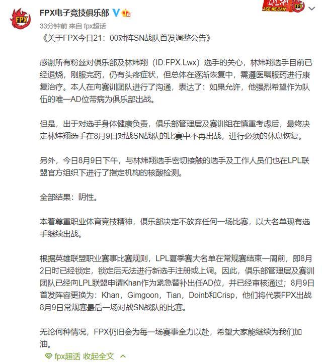 LPL比賽出緊急事故,FPX官宣采用三韓援陣容,Lwx因病缺席!-圖3