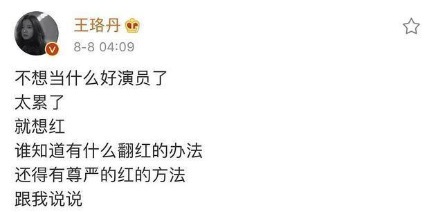 知名導演曝王珞丹已經是兩個孩子的媽媽,還嘲諷她太失敗-圖2