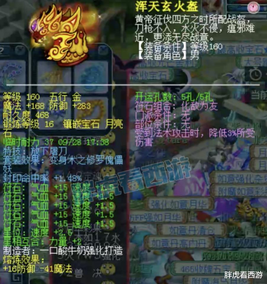 夢幻西遊:爆總4封印地府回紫禁城,渡哥2個神器號回世界之窗-圖4