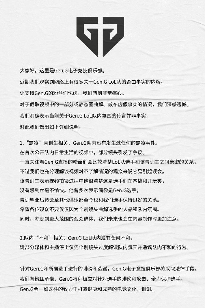 死神头像_Gen.G霸陵事件持续发酵!韩国网友群情激奋:Doinb必须道歉!-第3张图片-游戏摸鱼怪