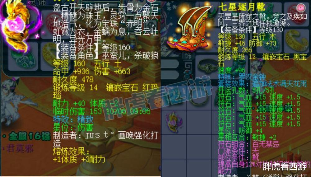 夢幻西遊:團隊平均夢齡15年,ST+MW冷門陣容摘下群雄16強-圖5