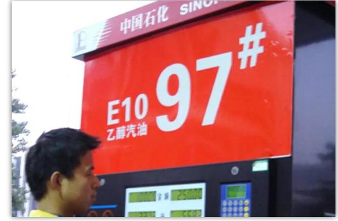 """92號汽油退市,""""乙醇汽油""""被揭老底,保質期15天惹爭議-圖2"""