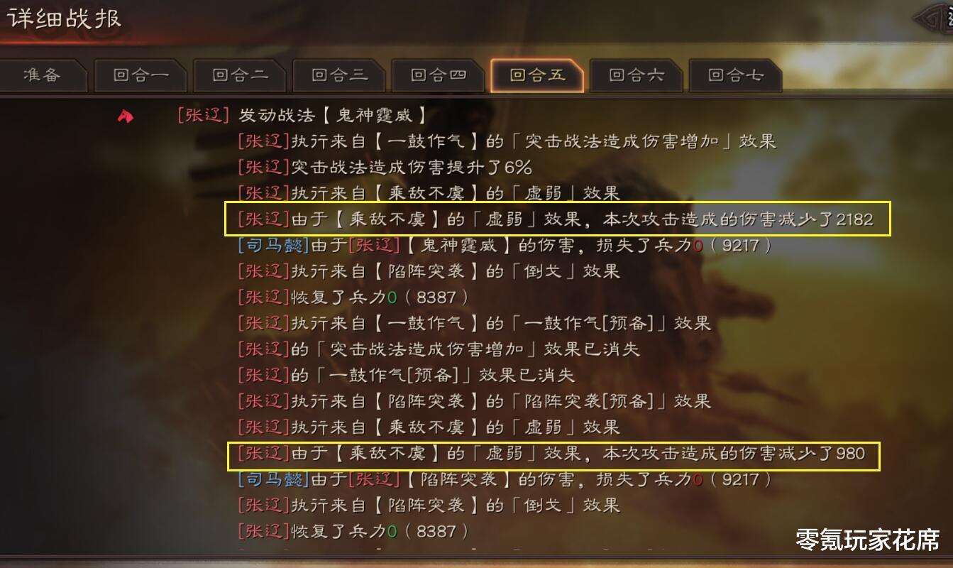 三國志戰略版:沒有藤甲兵、陷陣營的郭淮、司馬懿盾兵這樣玩-圖6