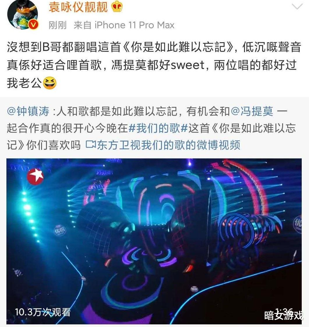 钟镇涛冯提莫组合获赞,袁咏仪发文表示:两人唱的比我老公好插图(3)
