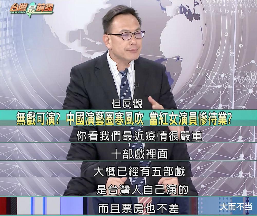 臺灣專傢:內地演藝圈窮困潦倒,楊冪已經9個月沒工作瞭-圖6