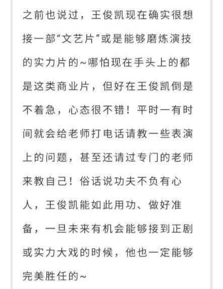王俊凱偷偷地在表演上下功夫!私下請老師教學,還經常打電話請教-圖6
