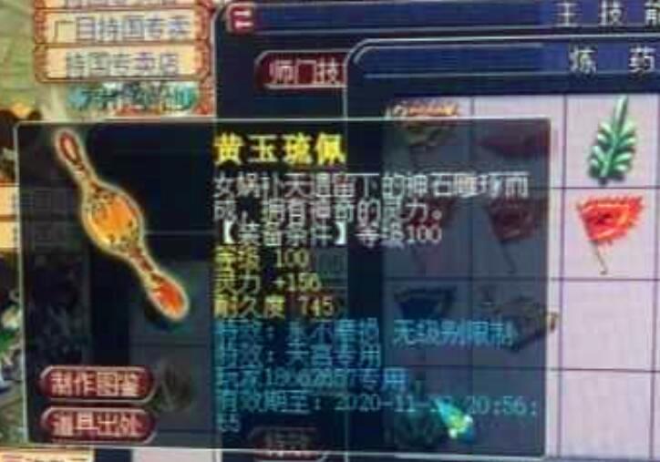 洛克王国乖乖组_梦幻西游:回归玩家当天当狗托,直接获得了永不磨损的无级别装备