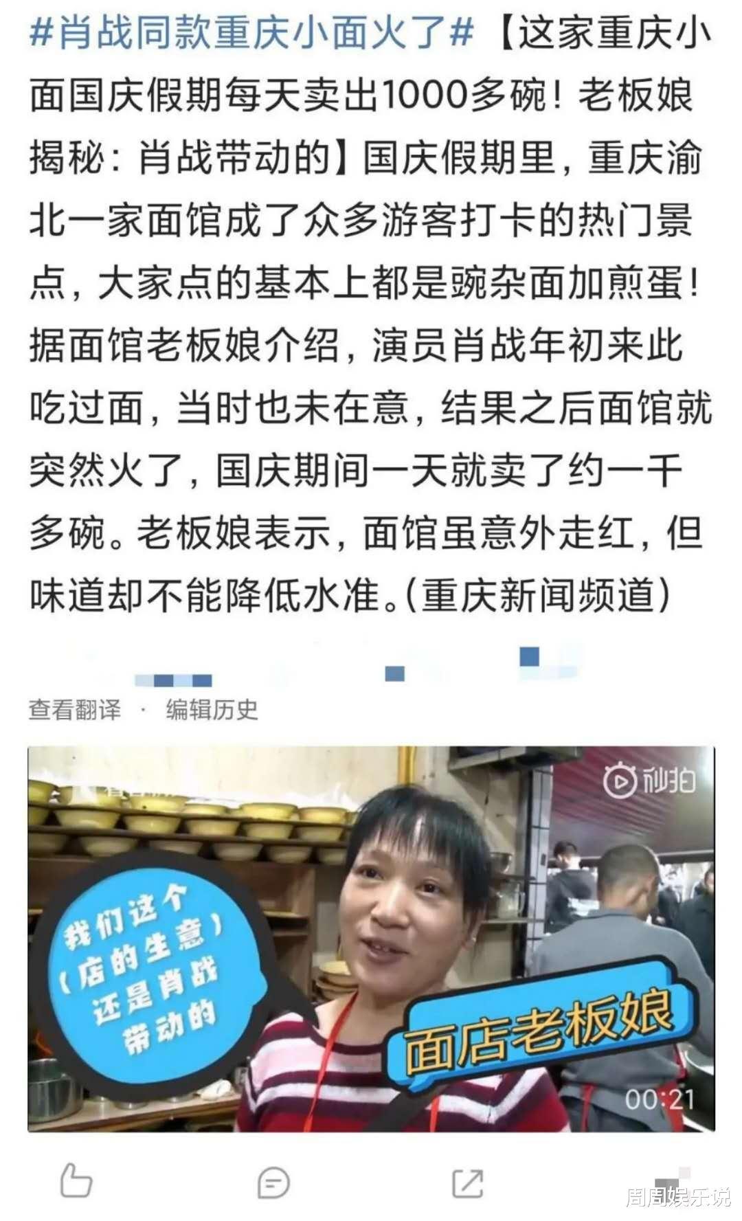 """外媒寵兒!因正面影響力登上日本新西蘭報紙,""""肖戰效應""""成熱詞-圖7"""