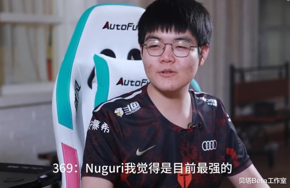世界第一上單換人瞭?369采訪直言:Nuguri是我心目中第一上單-圖2