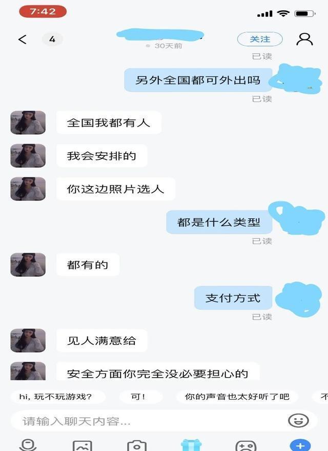 """國內陪玩平臺""""比心""""遭人民網點名,涉嫌大尺度聊天遭玩傢唾棄-圖3"""