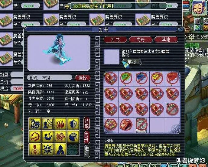 夢幻西遊:青島棧橋出現打書BUG,炸出一隻24技能狐不歸-圖3
