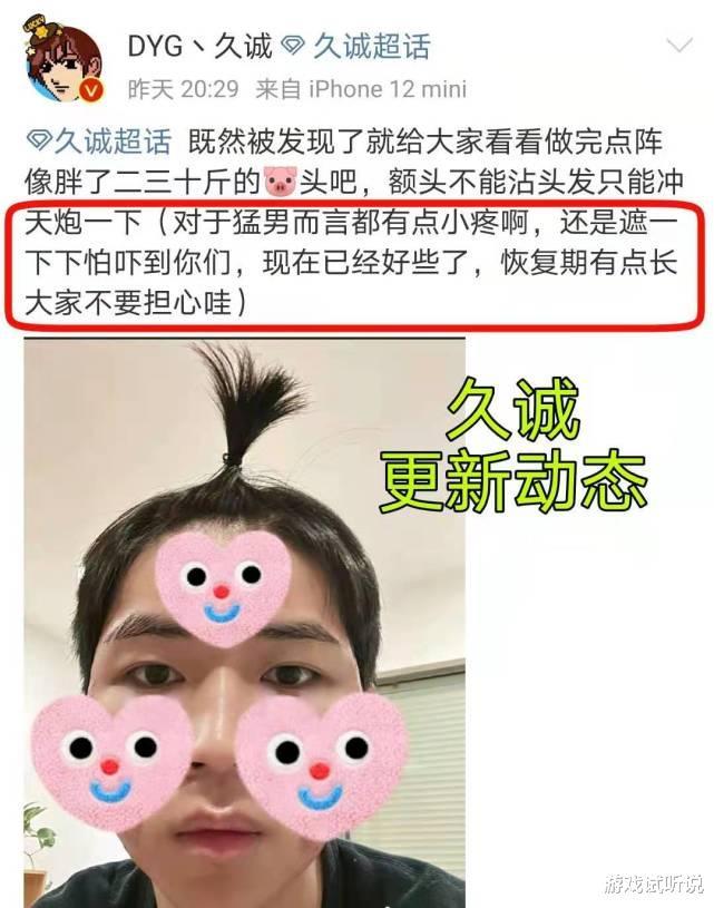 "DYG横扫LGD,成夺冠热门!久诚发""个人动态"",冬冠杯铁定不会登场了"