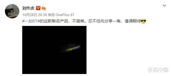 """苏拉玛任务_一加8T赛博朋克联名款11·4预售 刘作虎放出新机""""一角"""""""