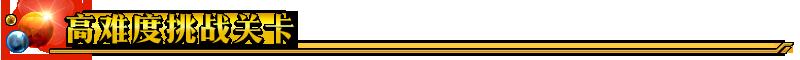 指环王 官网_fgo命运冠位指定国服Saber Wars2前往初始宇宙活动介绍-第16张图片-游戏摸鱼怪