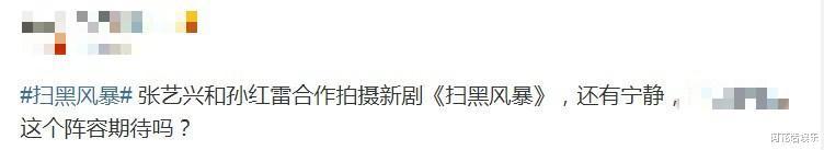"""時隔《潛伏》11年,孫紅雷新劇再次上演""""眼鏡殺"""",路透大佬既視感!-圖7"""