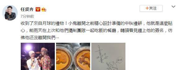 娛樂合集!任賢齊鬼鬼收到黃鴻升的月餅 竹內結子經紀公司聲明-圖4