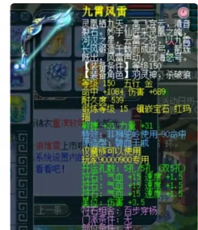 """夢幻西遊:1098傷害""""咩霸""""等於楊洋?楊洋硬鋼策劃要求加強獅駝-圖3"""