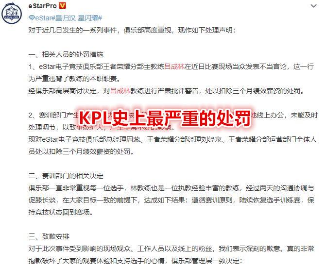 KPL史上最嚴重的處罰!貓神林教練事件落下帷幕,林教練道歉並扣薪資-圖2