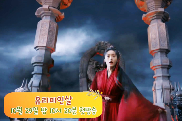 韓版《琉璃》預告高燃,暗黑婚服寓意豐富,劇本實力搶鏡-圖3