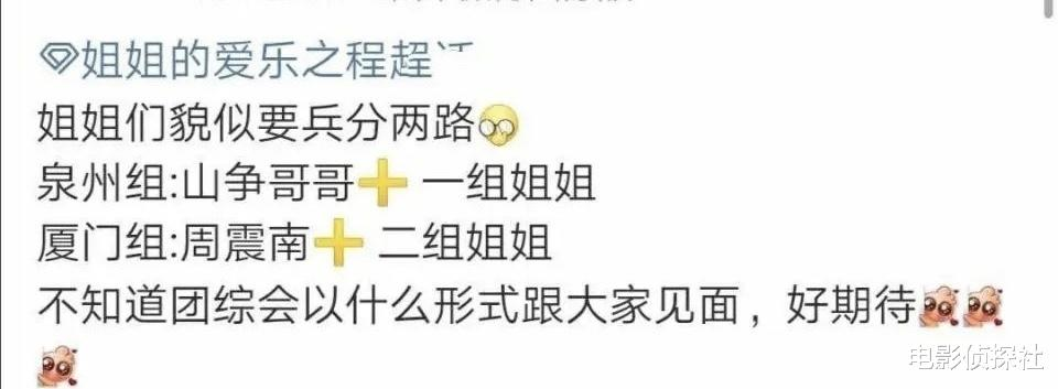 """《浪姐》新綜開始錄制,7位姐姐兵分兩路,""""佛系""""黃齡最為尷尬-圖5"""