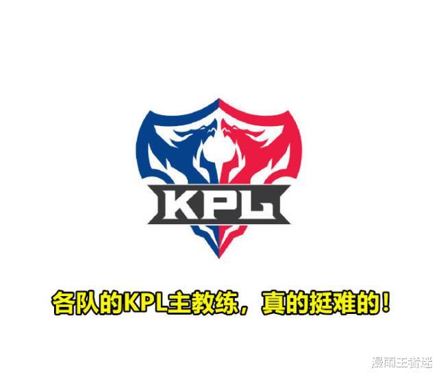"""多位KPL教練被辭退後,反成""""大贏傢""""還換瞭東傢,工資甚至翻3倍-圖2"""